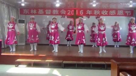 2016感恩节诗班舞蹈幸福的小羊_高清