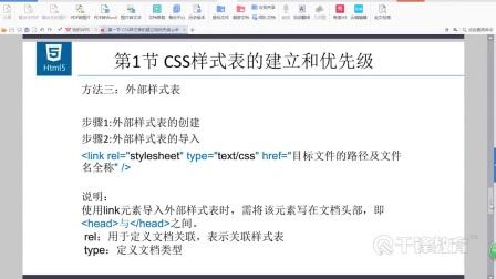 千锋Html5视频教程:02_css基础_第1节 Css样式表的建