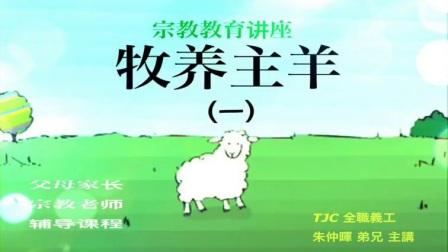 牧鹇主羊一~朱仲?老?视频