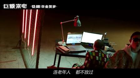 【风车·华语】中国有嘻哈GAI献唱电影《巨额