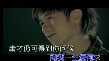 古巨基《一生何求》MV版