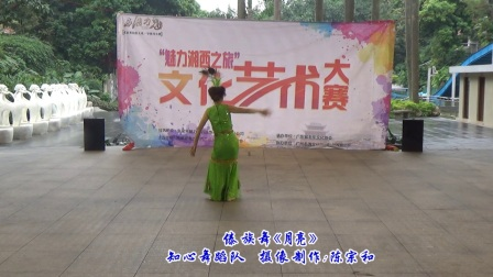 美丽湘西文化艺术节(6)傣族舞《月亮》知心舞