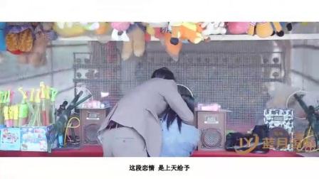 临朐蓝月国际 曾庆昌 桑玉霞《最美情侣》MV  手