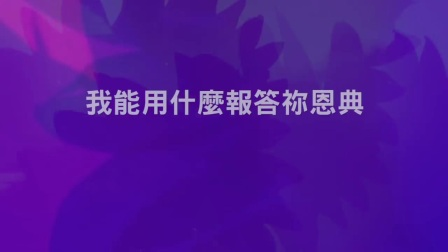 谢谢祢(Thank You Lord)MV
