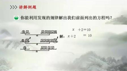 小学_数学_解方程(一)微课