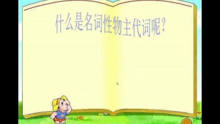小学_英语_名词性物主代词(1)微课