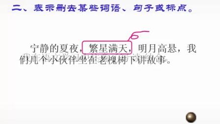 小学_语文_小学常用修改符号的用法微课