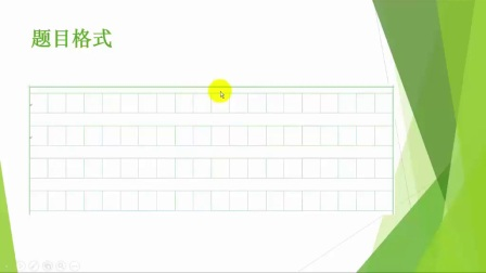 小学_语文_小学生作文格式1.1微课