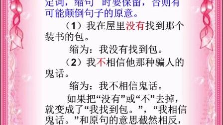小学_语文_小学生缩句妙法(2)微课