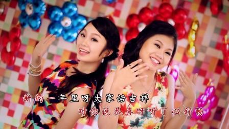 [Q-Genz 巧千金] 新年快乐 高清版 MV  -- 春风得意