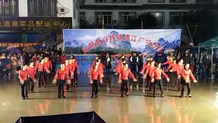 兴坪漓江广场舞队――醉美漓江大联欢 兴坪舞动队表演格桑拉