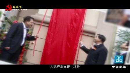 中国建筑入党誓MV