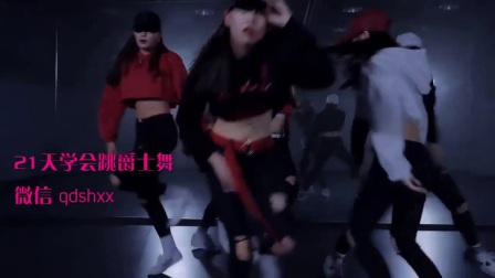 【ALiEN舞室】性感力度爵士舞2 ON,舞蹈教学视频