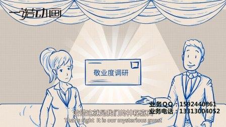 MG动画制作 扁平化动画 飞碟说动画  FLASH动画制作