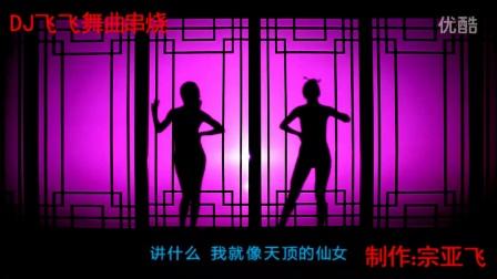 DJ舞曲 2016最新网络流行中文dj舞曲串烧 韩国美女