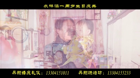 丹翔婚庆礼仪(2017.11.24)衣梓涵一周岁生日庆典