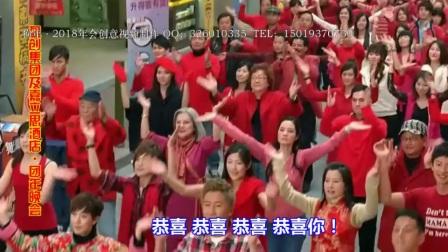 2018最新搞笑年会视频 公司春晚节目表演策划颁奖
