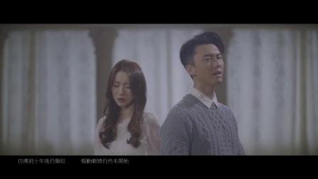 王浩信、HANA《欲言又止》MV