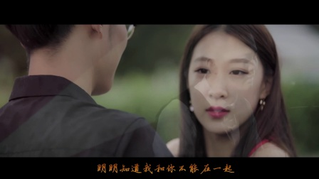 张师羽《听不完的情歌流不完的泪》官方版MV