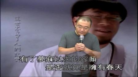 凡人歌-唱够MV迷你KTV制作