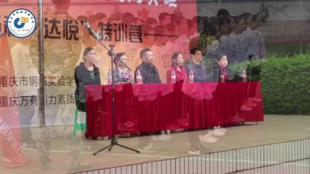 阳光总在风雨后-重庆市钢城实验学校MV