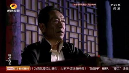 暗战风云 第20集 战争 谍战 安泽豪 邱心志