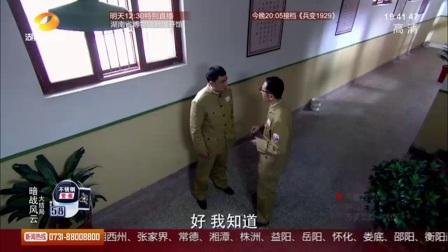 暗战风云 第26集 大结局 战争 谍战 安泽豪 邱心志