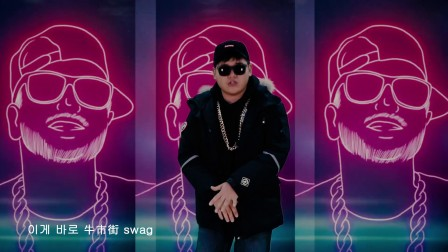 2017 牛市街Swag- Bort (延边MV)