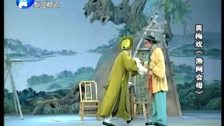 黄梅戏渔网会母全场(周珊 钱涛)
