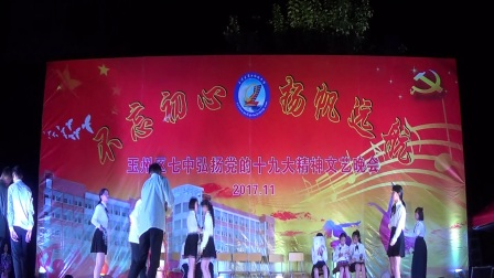 玉州区七中2017年学生文艺晚会节目(6)——表演唱《光阴的故事》