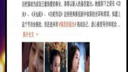 黄圣依回应演技质疑,网友赞其输了一场综艺,