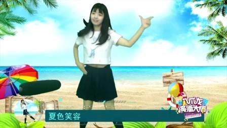 玩转视频包装之《夏色笑容》舞蹈类MV展示