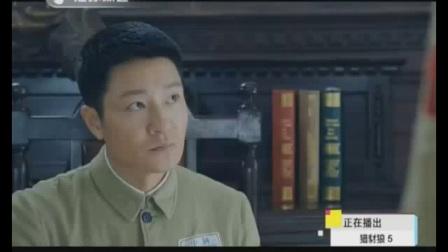 猎豺狼 第05集 年代剧 谍战剧 李宗翰、胡丹丹