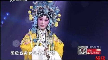 上党二簧劝宫 选段宋晋梅