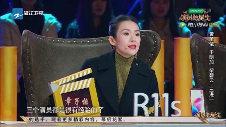 """演员的诞生: 黄圣依这段被章子怡批""""最尴尬"""