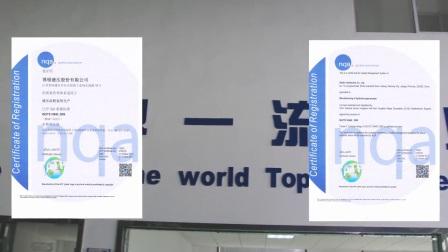 博顿中文版_南京零晨文化传媒有限公司企业宣传