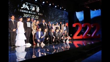 《妖猫传》全球首映发布会,黄轩与主创自拍合