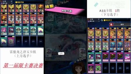 游戏王duel links 第一届你开心就好限卡赛决赛: