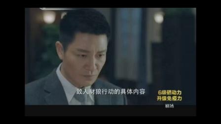 猎豺狼 第26集 年代剧 谍战剧 李宗翰、胡丹丹