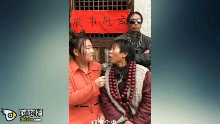 四川方言搞笑:农村(股神巴菲特),美女笑得
