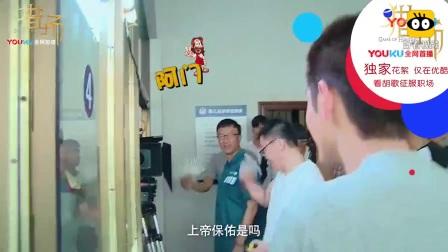 《猎场》优酷独家幕后09: 颜王讲台词各种不顺