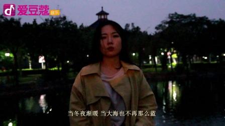 南方医科美女翻唱《当冬夜渐暖》自拍MV