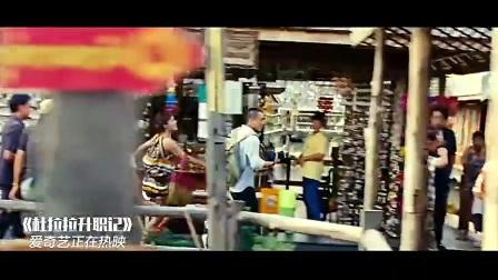 杜拉拉升职记(片段)徐静蕾被讽身材穿不了比基尼