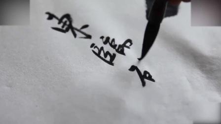 书法作品牛!书法名家力透纸背的大字高清特写视频,笔画墨法丝丝清晰!