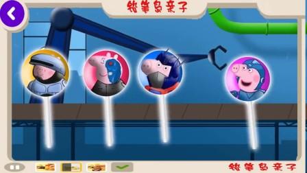 铅笔岛亲子 佩帕猪手指系列成为机器人-棒糖童谣