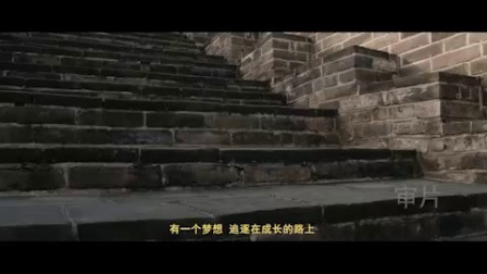 中国梦mv