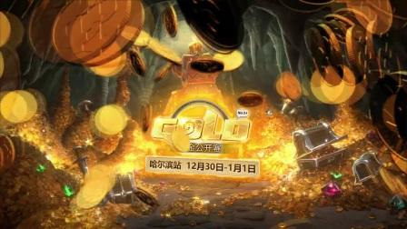 12月30日 Leemze vs 弓长委鬼 公开组 小组赛 2017炉石传说黄金公开赛哈尔滨站