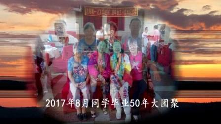 【最美不过夕阳红】歌曲MV  2018年元旦