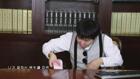 2018 挣钱- Bort (延边MV)