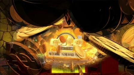 12月31日 萃凰丨炫风大魔王 vs 弦月不是玄月 公开组 小组赛 2017炉石传说黄金公开赛哈尔滨站